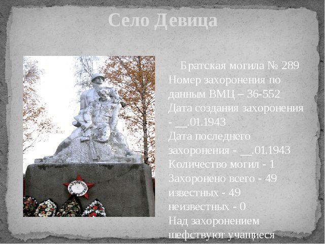 Село Девица Братская могила № 289 Номер захоронения по данным ВМЦ – 36-552 Да...