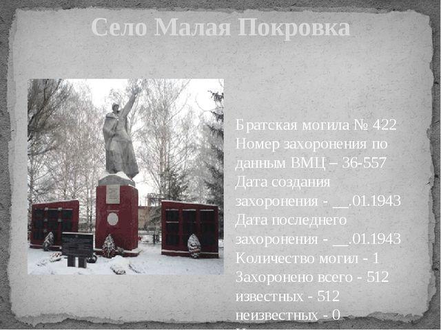 Село Малая Покровка Братская могила № 422 Номер захоронения по данным ВМЦ – 3...
