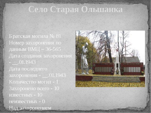 Село Старая Ольшанка Братская могила № 81 Номер захоронения по данным ВМЦ – 3...
