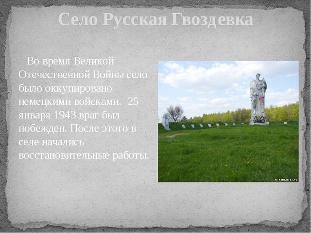 Село Русская Гвоздевка Во время Великой Отечественной Войны село было оккупир...