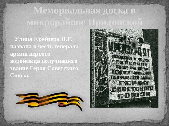 Мемориальная доска в микрорайоне Придонской Улица Крейзера Я.Г. названа в чес...