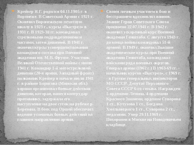 Крейзер Я.Г. родился 04.11.1905 г. в Воронеже. В Советской Армии с 1921 г. О...