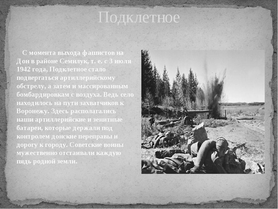 Подклетное С момента выхода фашистов на Дон в районе Семилук, т. е. с 3 июля...