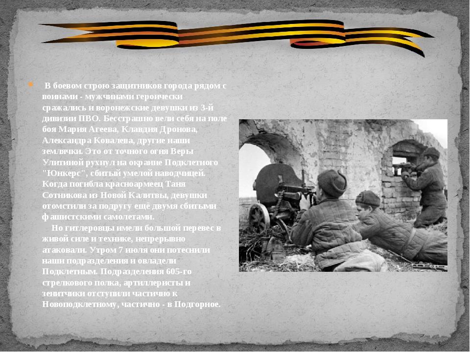 В боевом строю защитников города рядом с воинами - мужчинами героически сраж...