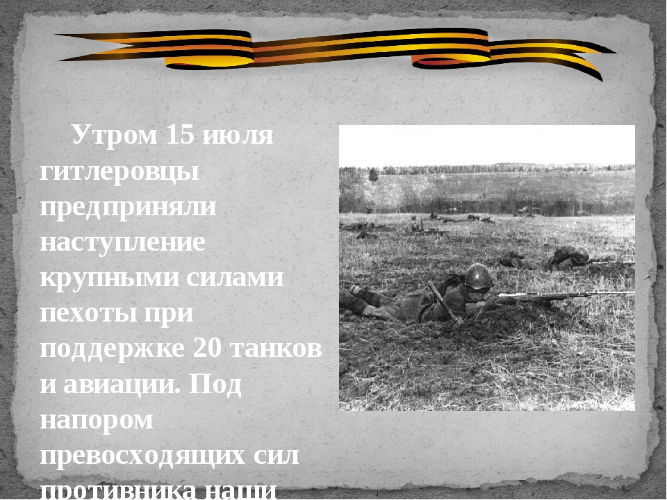 Утром 15 июля гитлеровцы предприняли наступление крупными силами пехоты при...