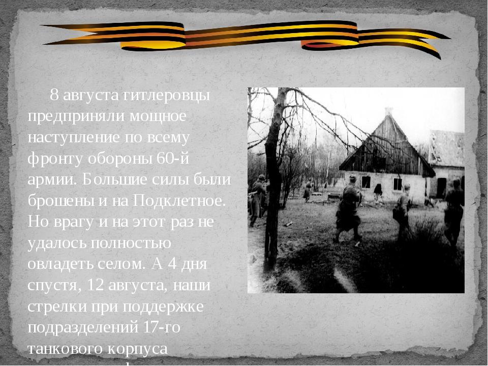8 августа гитлеровцы предприняли мощное наступление по всему фронту обороны...