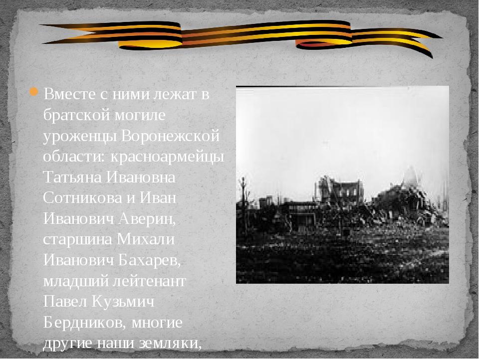 Вместе с ними лежат в братской могиле уроженцы Воронежской области: красноар...