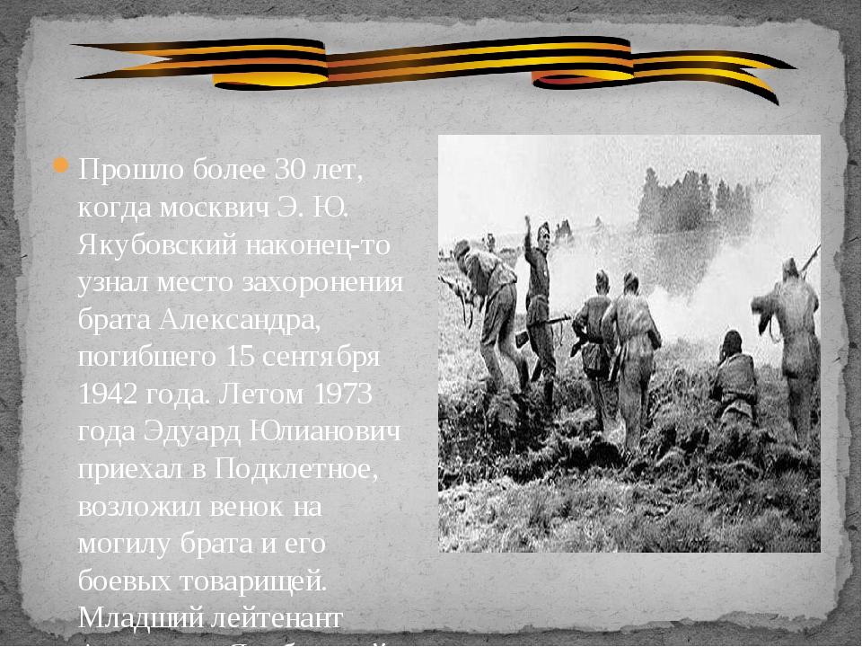 Прошло более 30 лет, когда москвич Э. Ю. Якубовский наконец-то узнал место з...
