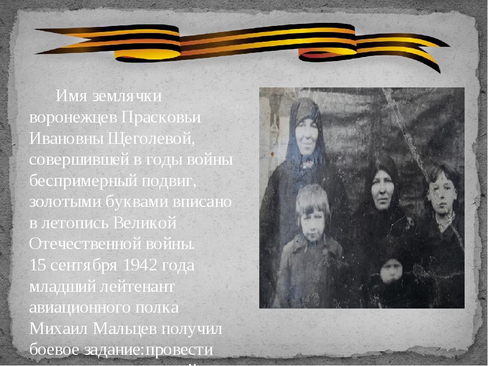 Имя землячки воронежцев Прасковьи Ивановны Щеголевой, совершившей в годы вой...