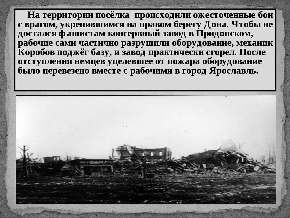 На территории посёлка происходили ожесточенные бои с врагом, укрепившимся на...