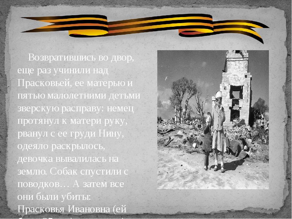 Возвратившись во двор, еще раз учинили над Прасковьей, ее матерью и пятью ма...