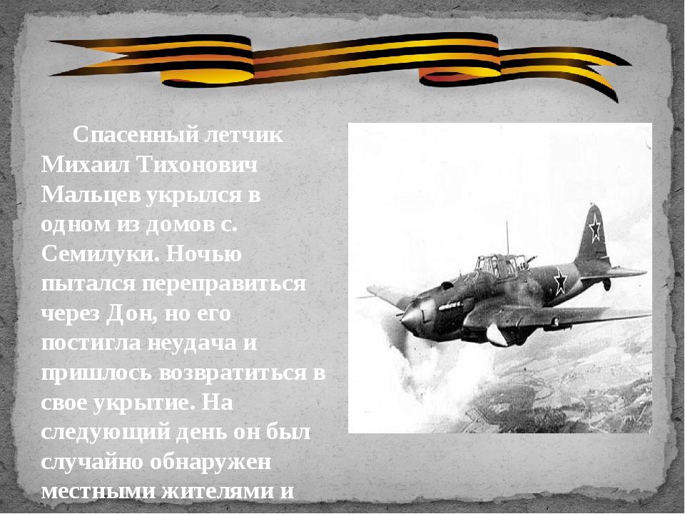 Спасенный летчик Михаил Тихонович Мальцев укрылся в одном из домов с. Семилу...