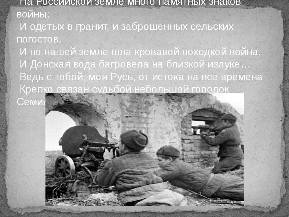 На Российской земле много памятных знаков войны: И одетых в гранит, и заброше...