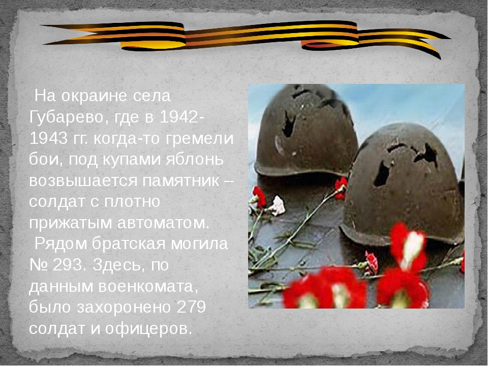 На окраине села Губарево, где в 1942-1943 гг. когда-то гремели бои, под купа...