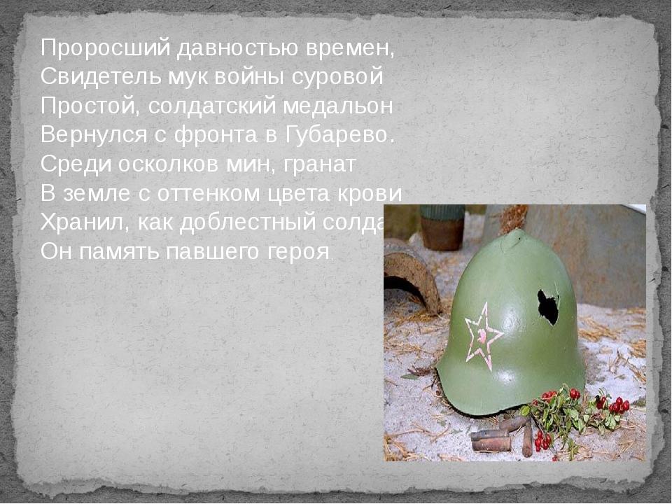 Проросший давностью времен, Свидетель мук войны суровой Простой, солдатский м...