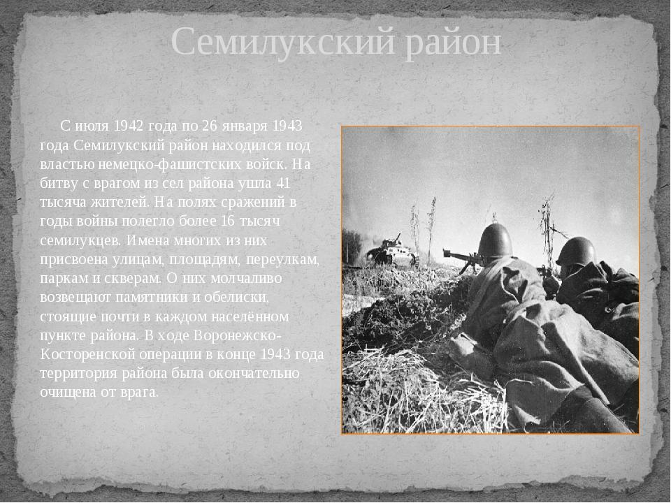 Семилукский район С июля 1942 года по 26 января 1943 года Семилукский район н...