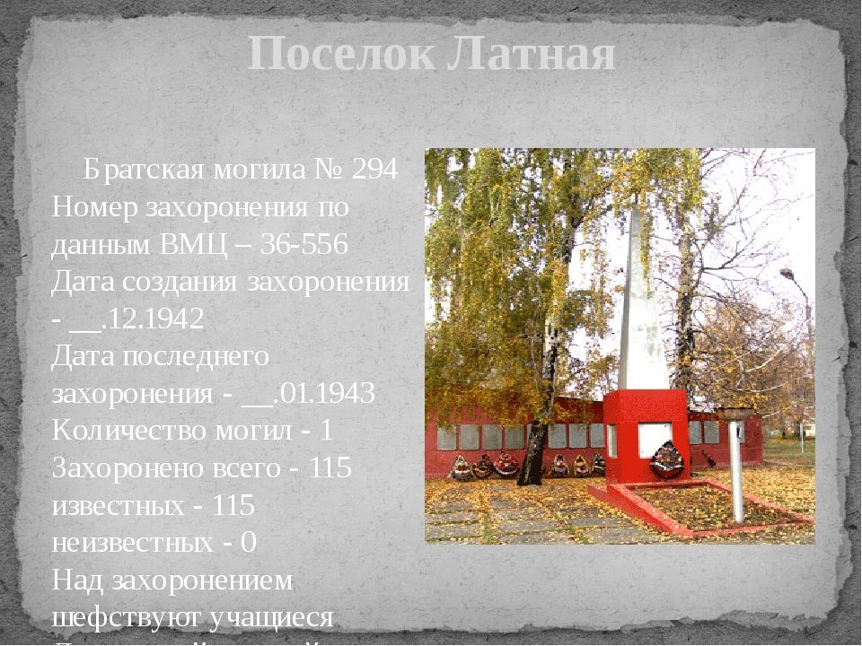 Поселок Латная Братская могила № 294 Номер захоронения по данным ВМЦ – 36-556...