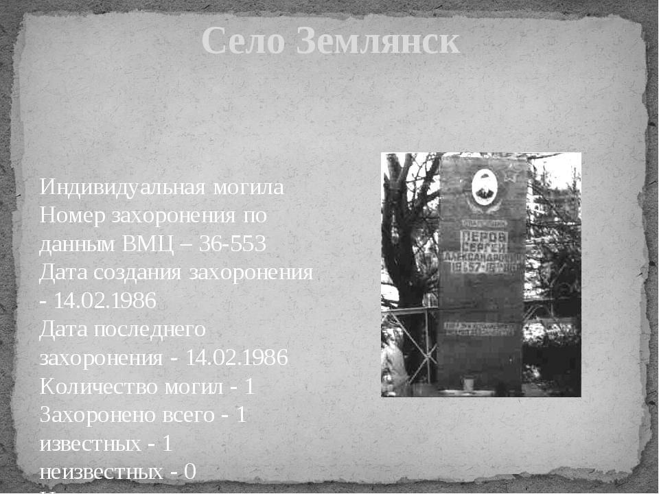 Село Землянск Индивидуальная могила Номер захоронения по данным ВМЦ – 36-553...