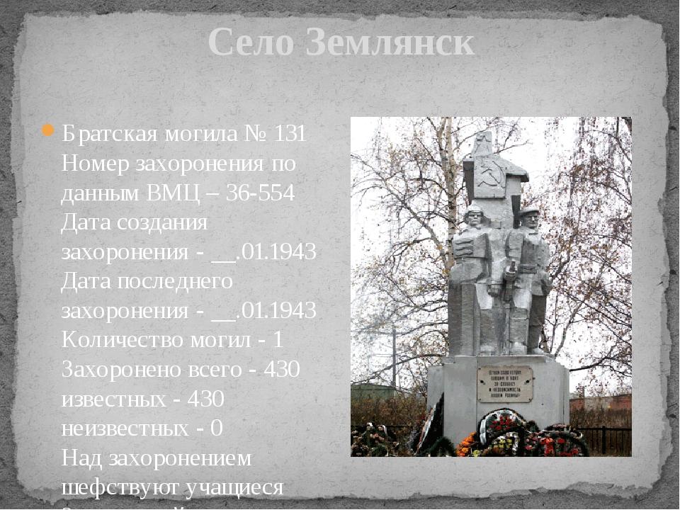 Село Землянск Братская могила № 131 Номер захоронения по данным ВМЦ – 36-554...