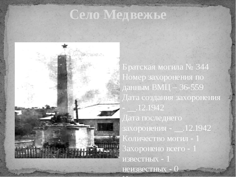 Село Медвежье Братская могила № 344 Номер захоронения по данным ВМЦ – 36-559...