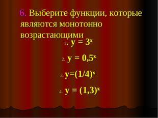 6. Выберите функции, которые являются монотонно возрастающими 1. y = 3x 2. y