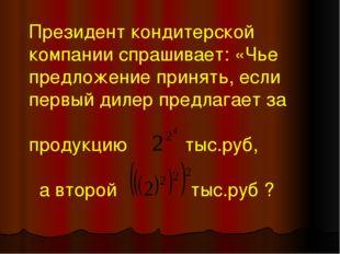 Президент кондитерской компании спрашивает: «Чье предложение принять, если пе