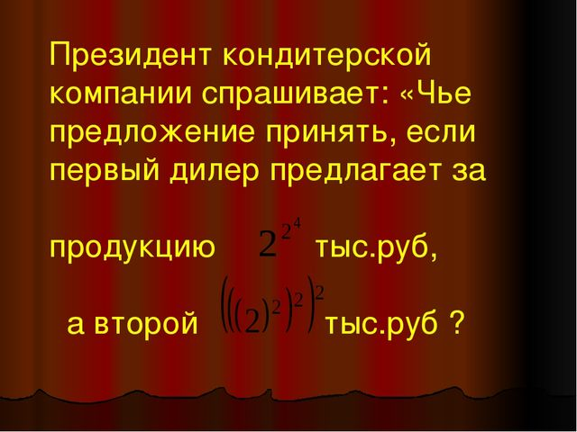 Президент кондитерской компании спрашивает: «Чье предложение принять, если пе...