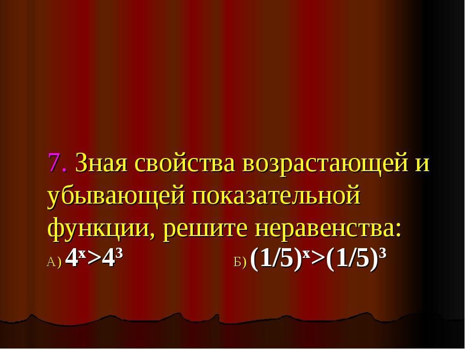 7. Зная свойства возрастающей и убывающей показательной функции, решите нера...
