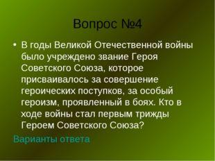 Вопрос №4 В годы Великой Отечественной войны было учреждено звание Героя Сове
