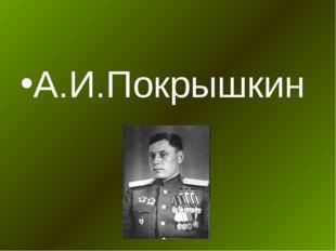 А.И.Покрышкин