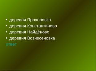 деревня Прохоровка деревня Константиново деревня Найдёново деревня Вознесенов