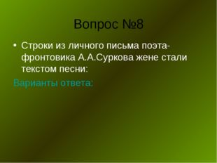 Вопрос №8 Строки из личного письма поэта-фронтовика А.А.Суркова жене стали те