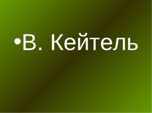 В. Кейтель