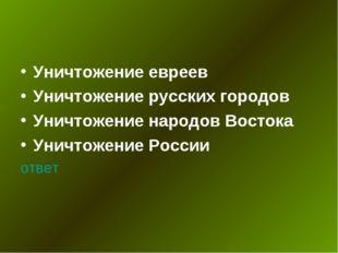 Уничтожение евреев Уничтожение русских городов Уничтожение народов Востока Ун