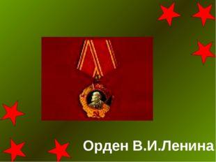 Орден В.И.Ленина
