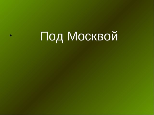 Под Москвой