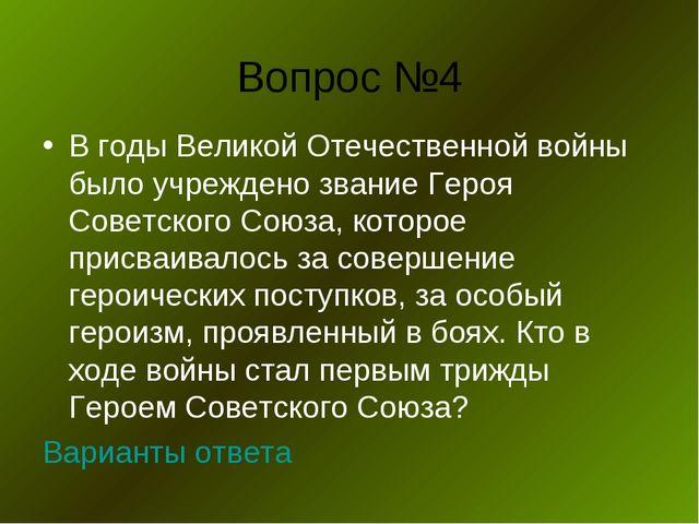 Вопрос №4 В годы Великой Отечественной войны было учреждено звание Героя Сове...
