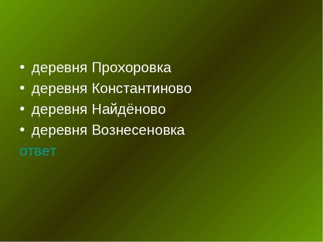 деревня Прохоровка деревня Константиново деревня Найдёново деревня Вознесенов...