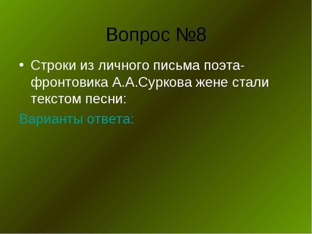 Вопрос №8 Строки из личного письма поэта-фронтовика А.А.Суркова жене стали те...
