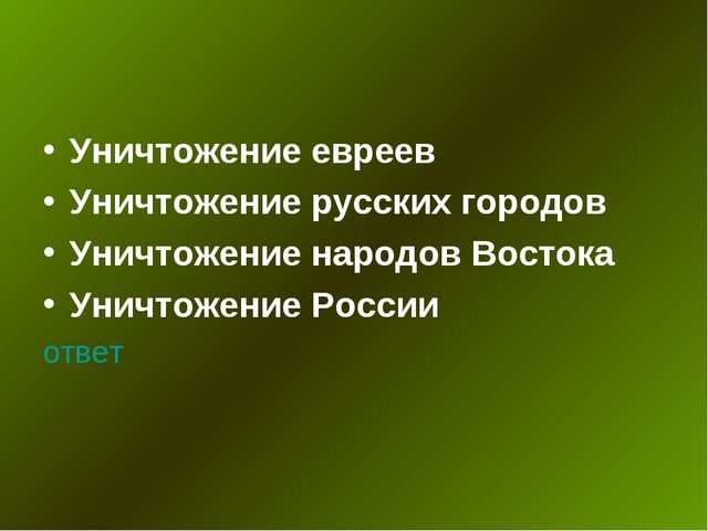 Уничтожение евреев Уничтожение русских городов Уничтожение народов Востока Ун...
