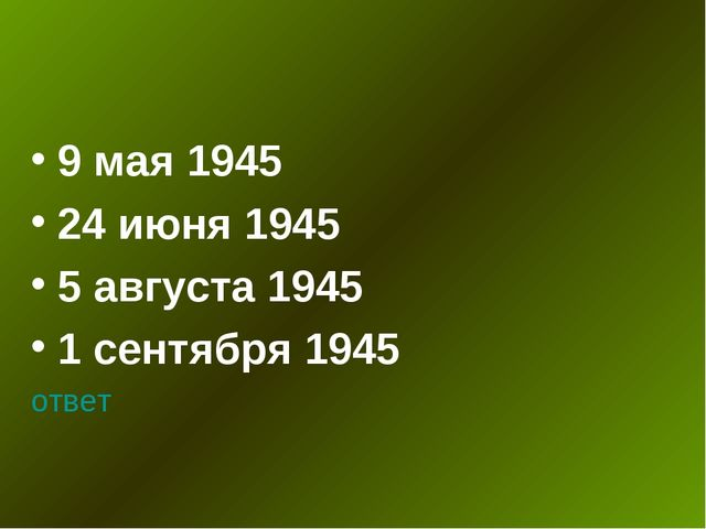 9 мая 1945 24 июня 1945 5 августа 1945 1 сентября 1945 ответ