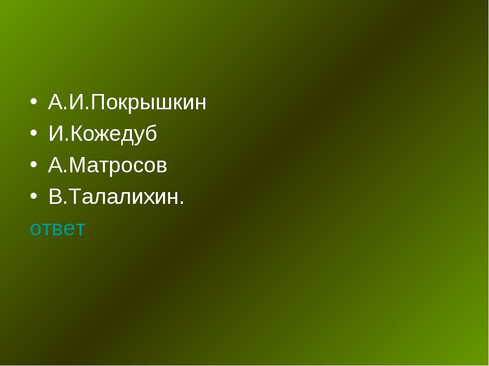 А.И.Покрышкин И.Кожедуб А.Матросов В.Талалихин. ответ