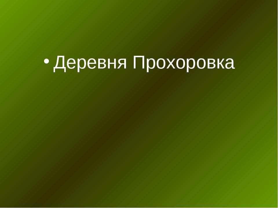 Деревня Прохоровка