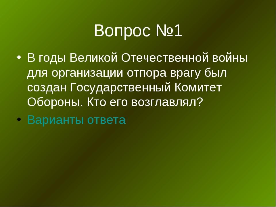 Вопрос №1 В годы Великой Отечественной войны для организации отпора врагу был...