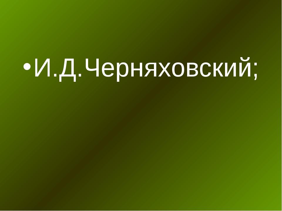 И.Д.Черняховский;