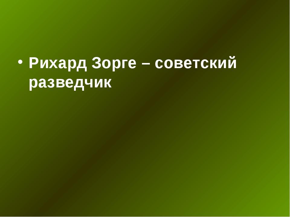 Рихард Зорге – советский разведчик