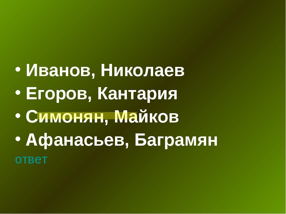 Иванов, Николаев Егоров, Кантария Симонян, Майков Афанасьев, Баграмян ответ