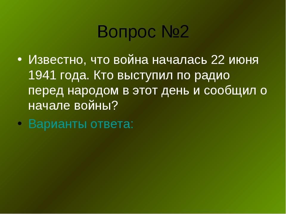 Вопрос №2 Известно, что война началась 22 июня 1941 года. Кто выступил по рад...