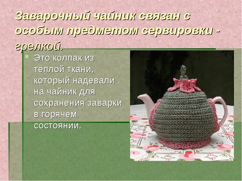 Колпак на чайник для сохранения тепла