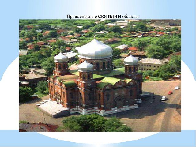 Православные святыни области